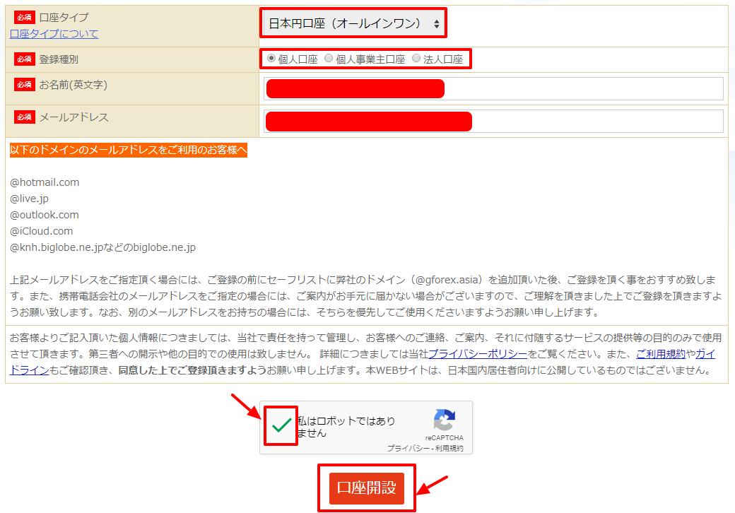 GemForexの口座登録画面