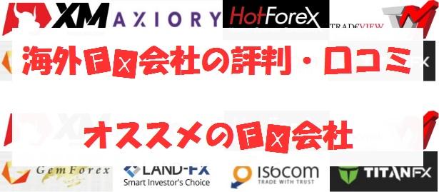評判・口コミの良い海外FX会社はこちらから