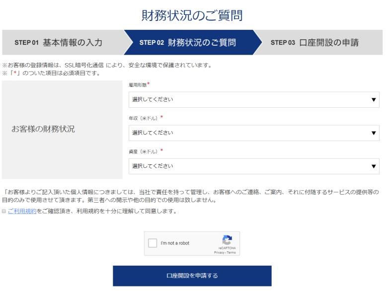 is6comの口座開設ページ3