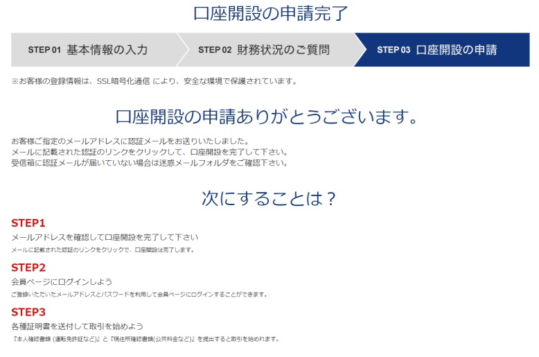 is6comの口座開設ページ4