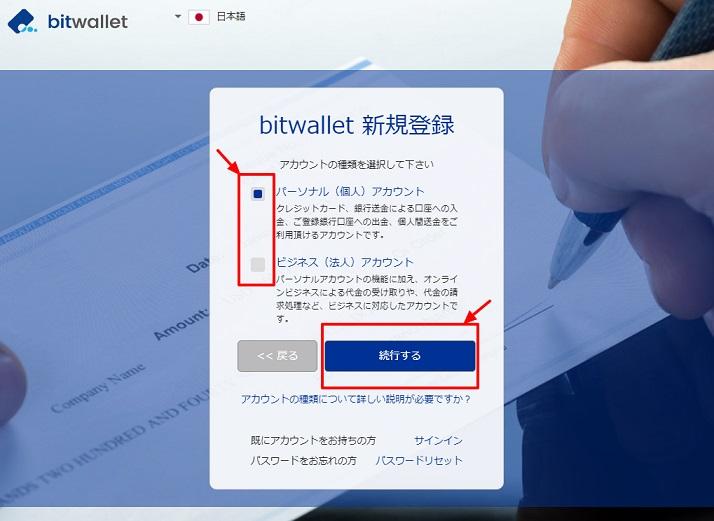 bitwallet口座開設手順2