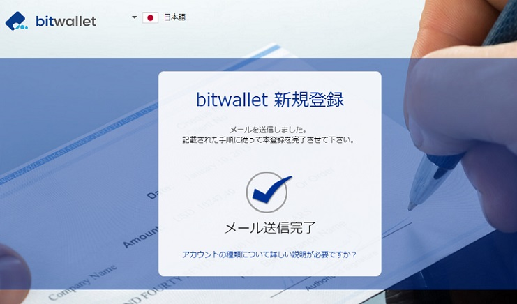 bitwallet口座開設手順4