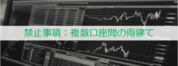 海外FX会社の取引禁止事項:複数口座間の両建て取引は禁止
