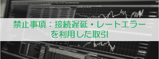海外FX会社の取引禁止事項:接続遅延・レートエラーを利用した取引は禁止
