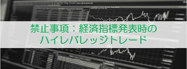 海外FX会社の取引禁止事項:経済指標発表時のハイレバレッジトレードは禁止