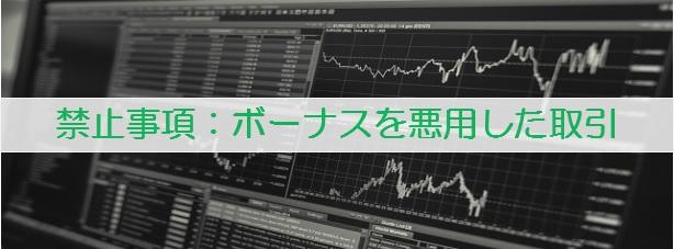 海外FX会社の取引禁止事項:ボーナスを悪用した取引は禁止