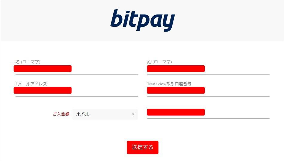 Tradeviewの口座へのbitpay入金の方法1