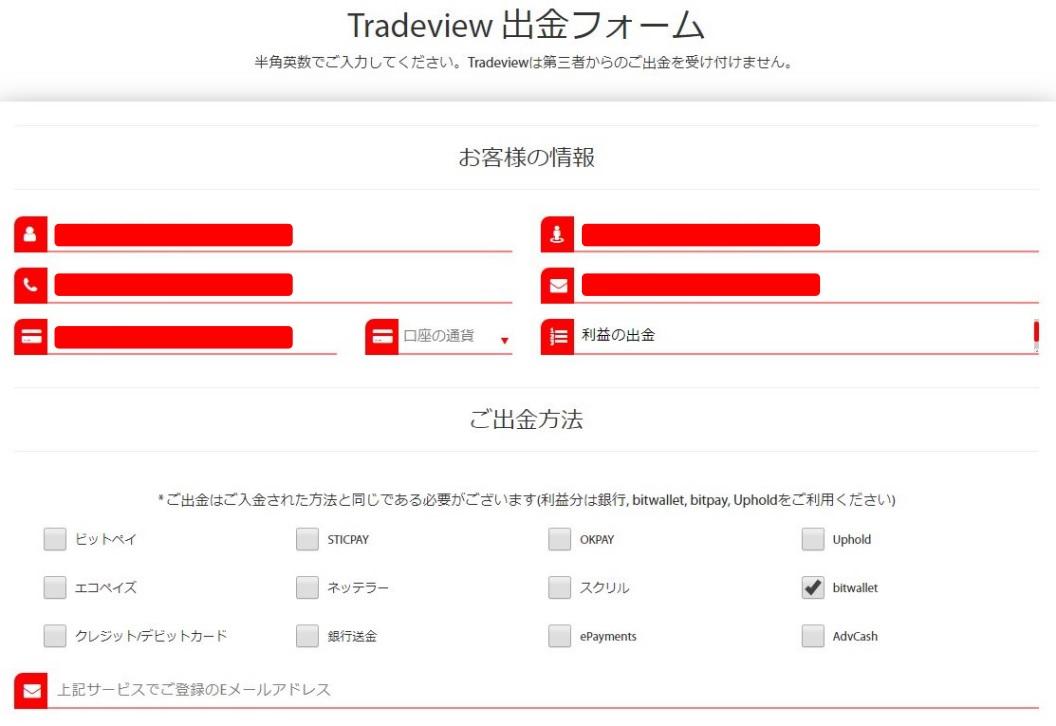Tradeviewの出金方法3