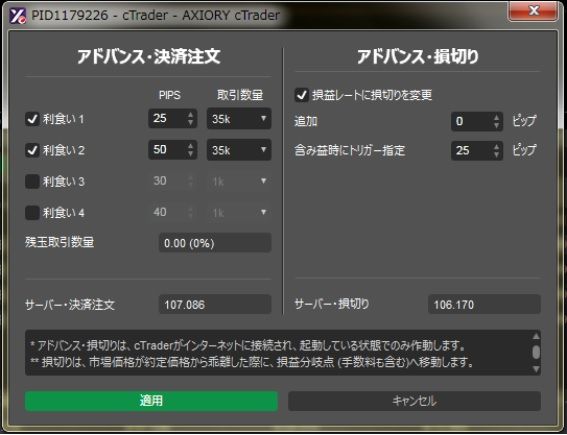 cTraderの分割決済の方法2
