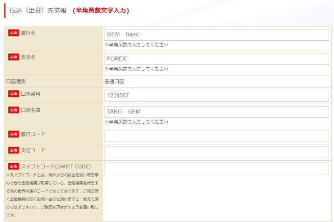 GemForexのマイページで出金先銀行を登録1
