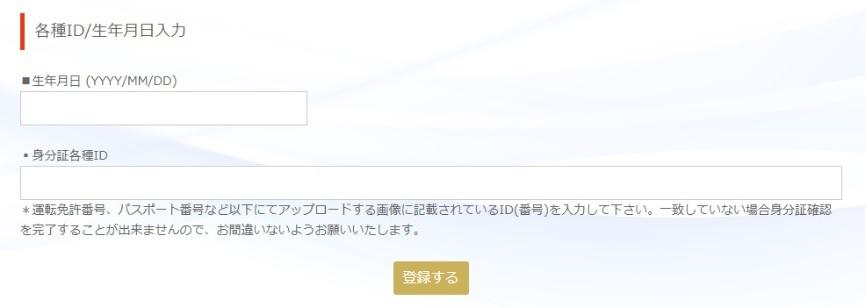 GemForexのマイページでID・生年月日を登録