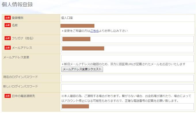 GemForexのマイページで氏名、電話番号を登録。パスワードの変更は推奨。