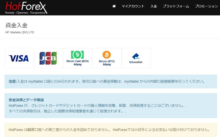 HotForexの入金方法選択画面