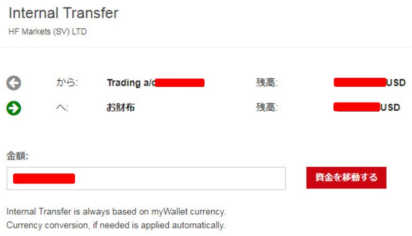 HotForexのmyWallet口座への資金移動方法3