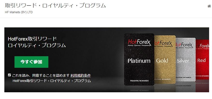 HotForexのロイヤルティプログラムへの参加方法2