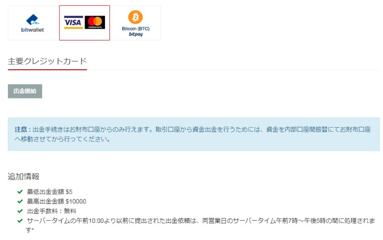 HotForexのクレジットカードでの出金方法2
