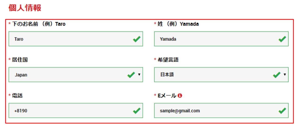 XMの口座開設ページの個人情報入力の画面