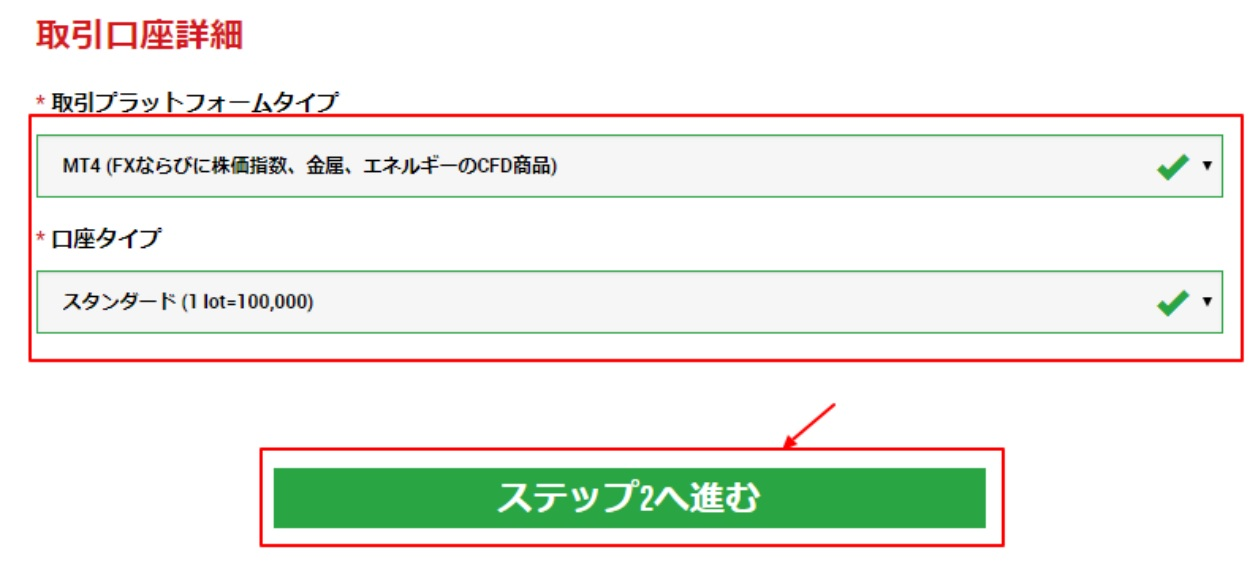 XMの口座開設ページの取引口座詳細の画面