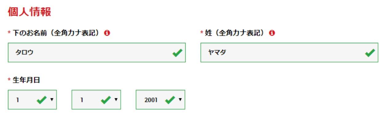 XMの口座開設ページの個人情報入力の画面・2ページ目