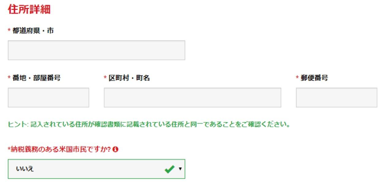 XMの口座開設ページの住所詳細の画面