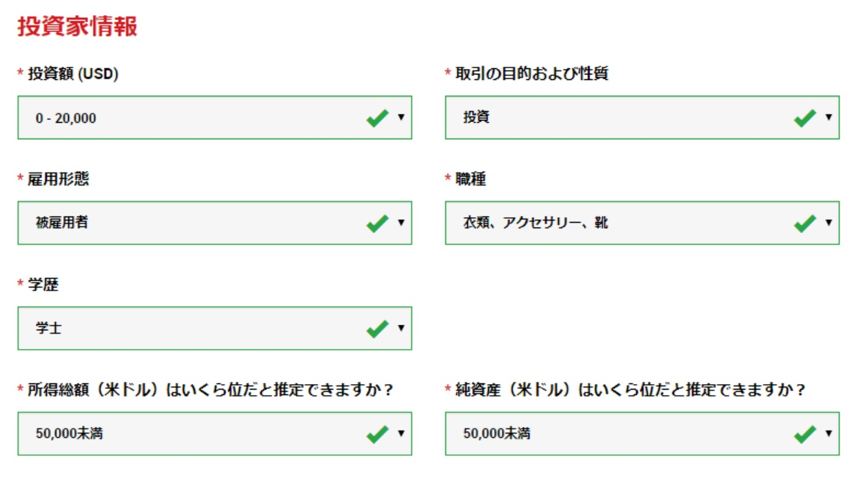 XMの口座開設ページの投資家情報の画面