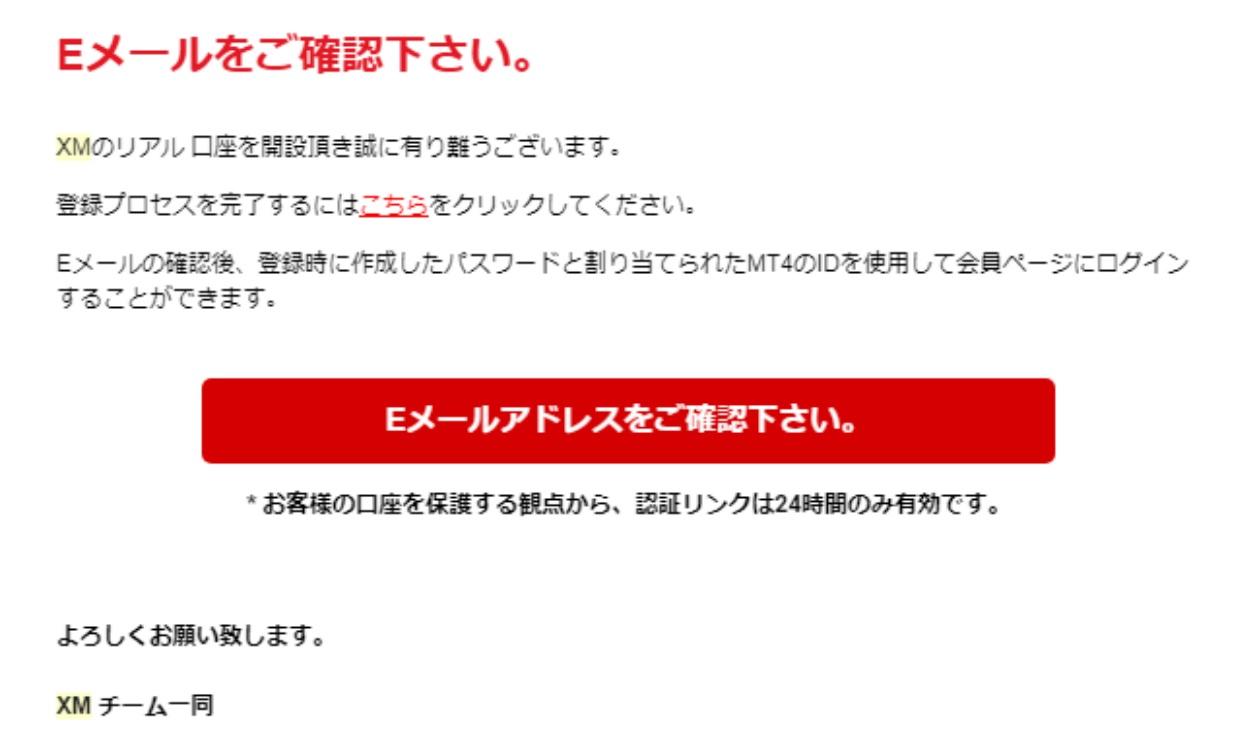 XMの口座開設後に送られてくるメールの画像
