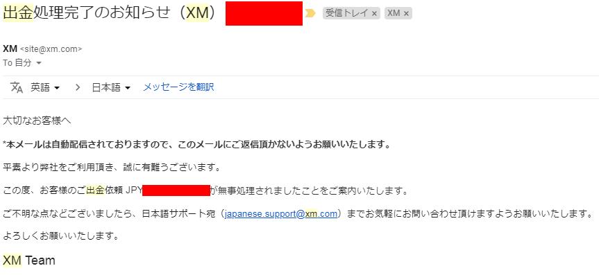 XMの出金完了メール