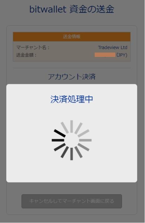 bitwalletから海外FX口座への入金手順5