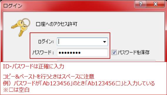 MT4やMT5のIDとパスワードが正しいか確認