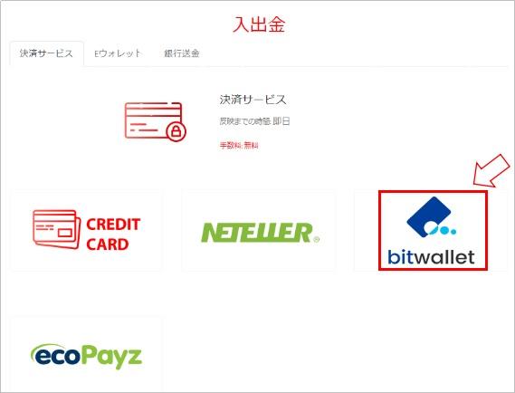 bitwalletから海外FX口座への入金手順1