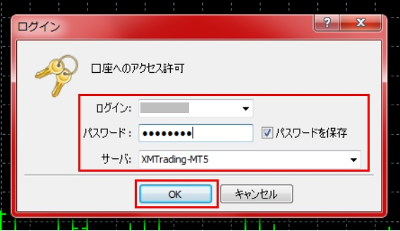 XMデモ口座のログイン手順1
