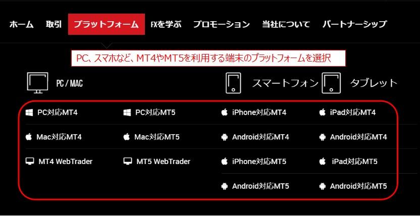 XMのMT4/MT5のダウンロード手順2