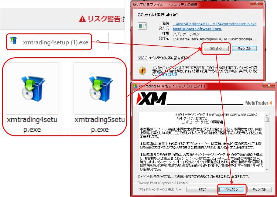 Windows版のMT4/MT5のインストール手順2