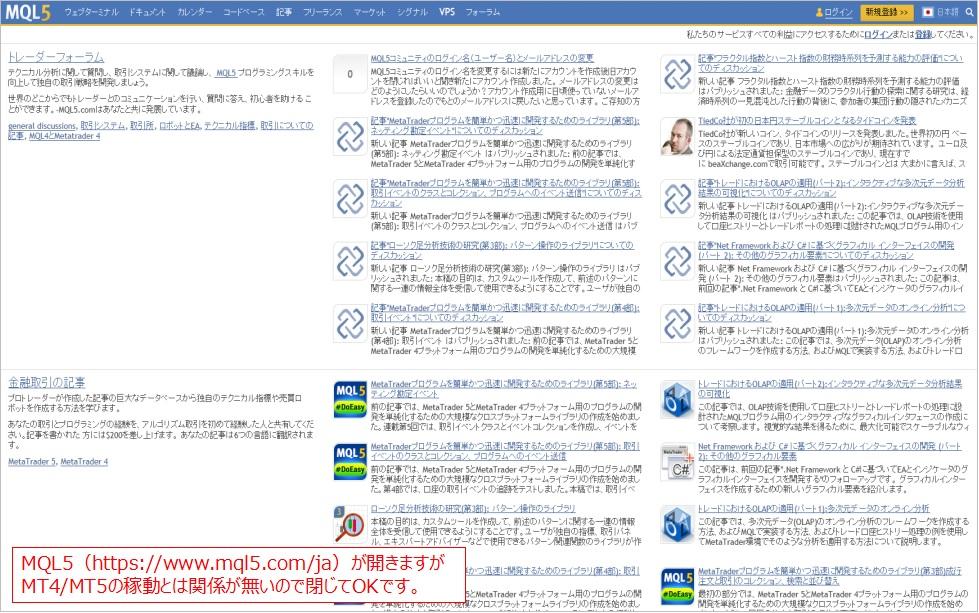 Windows版のMT4/MT5のインストール手順3