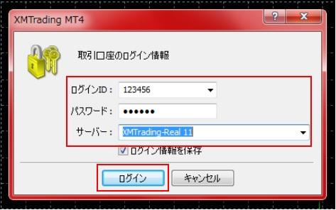 XMのMT4やMT5のログイン手順2