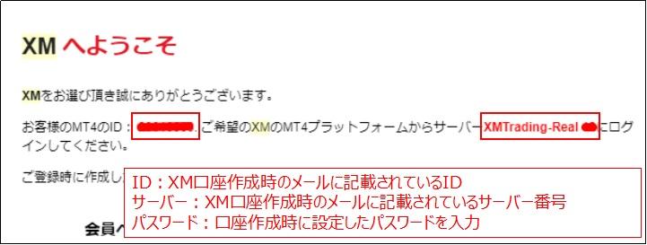 XMのMT4やMT5のログイン手順3