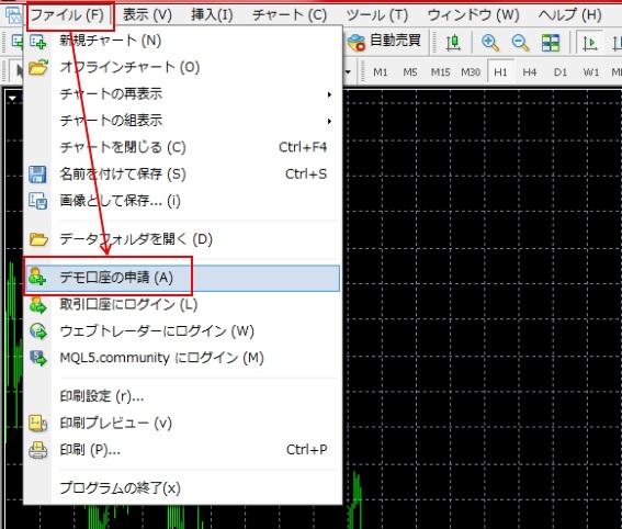 MT4/MT5のサーバー検索方法1