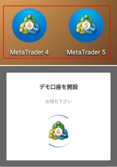 スマホ、タブレットでのMT4/MT5のログイン手順1
