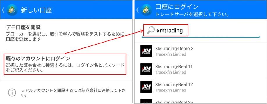 スマホ、タブレットでのMT4/MT5のログイン手順3