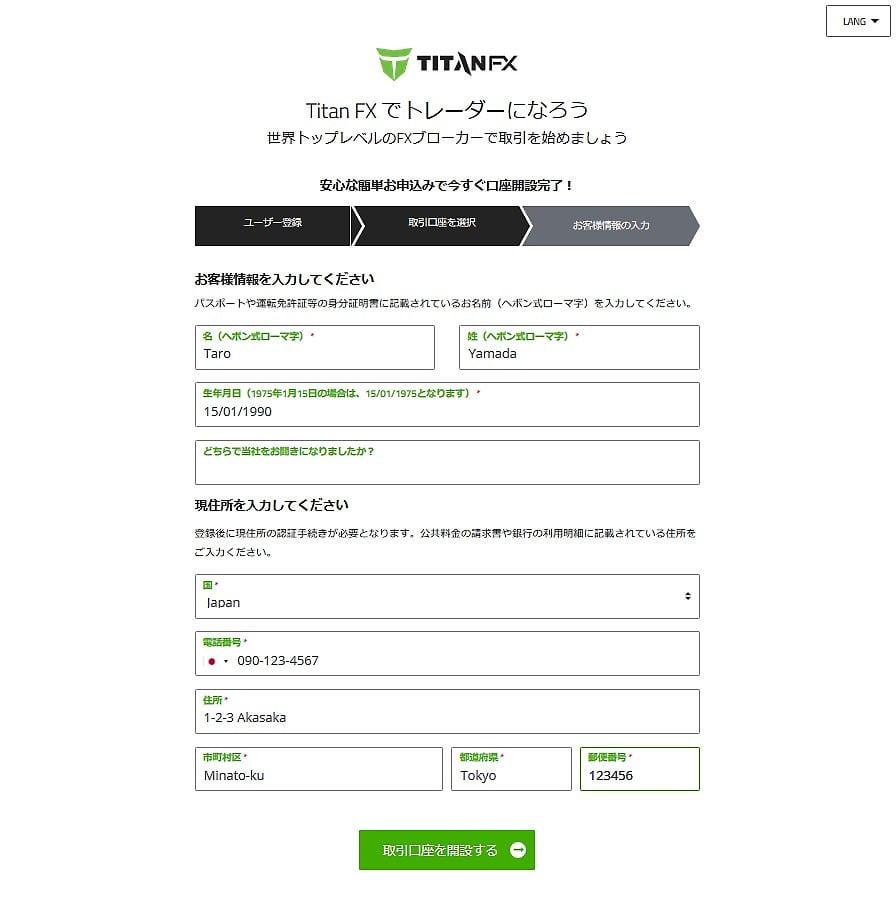 TitanFXの口座開設手順3