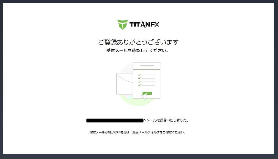 TitanFXの口座開設手順4