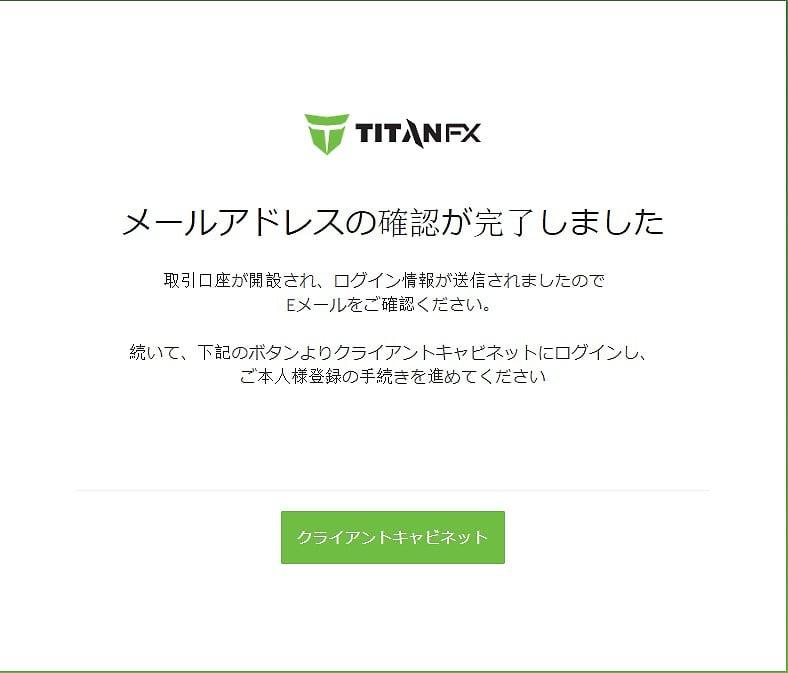 TitanFXの口座開設手順6