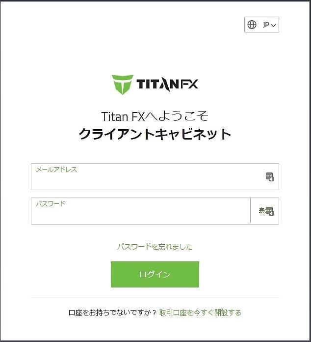 TitanFXの口座開設手順7