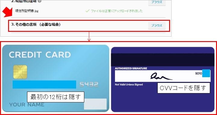 iForexのマイページからの本人確認書類のアップロード手順5
