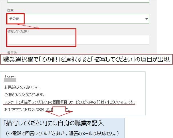 iForex口座開設後のアンケートの記入3