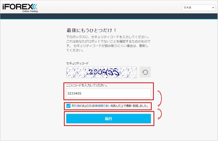 iForexの口座開設手順3
