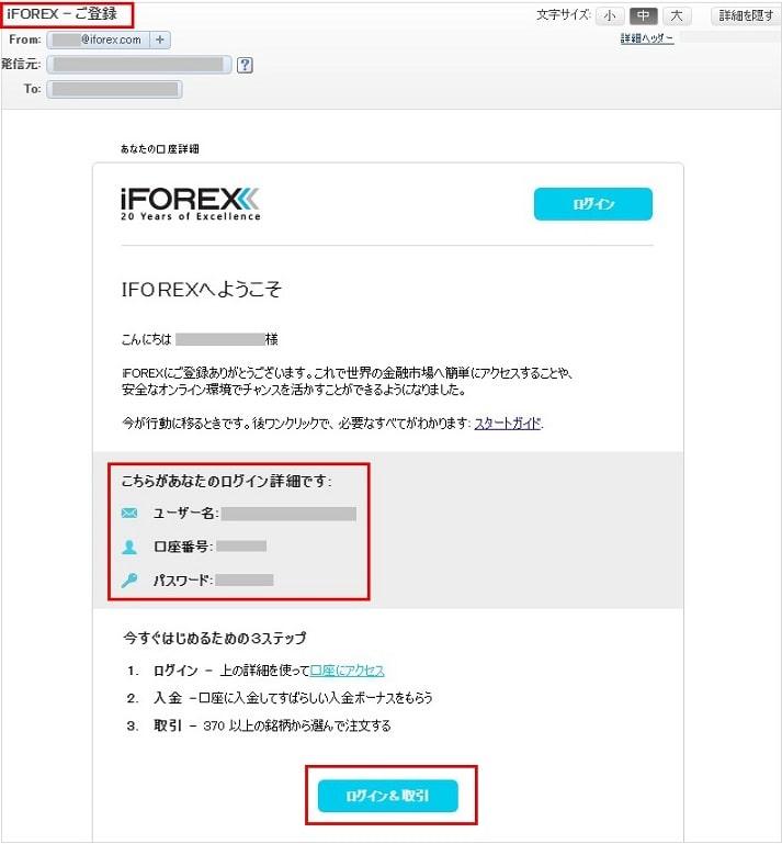 iForexの口座開設手順5
