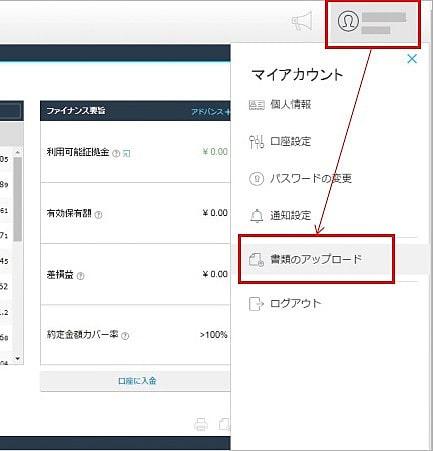 iForexのマイページからの本人確認書類のアップロード手順1