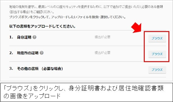 iForexのマイページからの本人確認書類のアップロード手順2