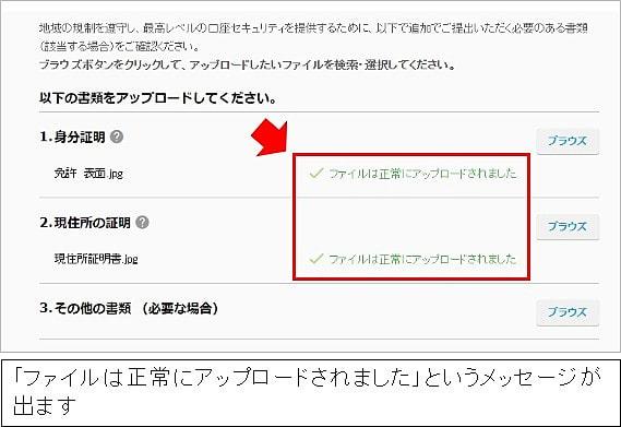 iForexのマイページからの本人確認書類のアップロード手順4